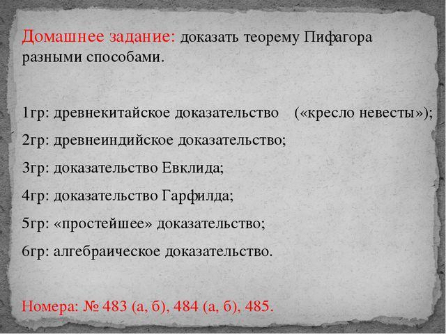 Домашнее задание: доказать теорему Пифагора разными способами. 1гр: древнекит...