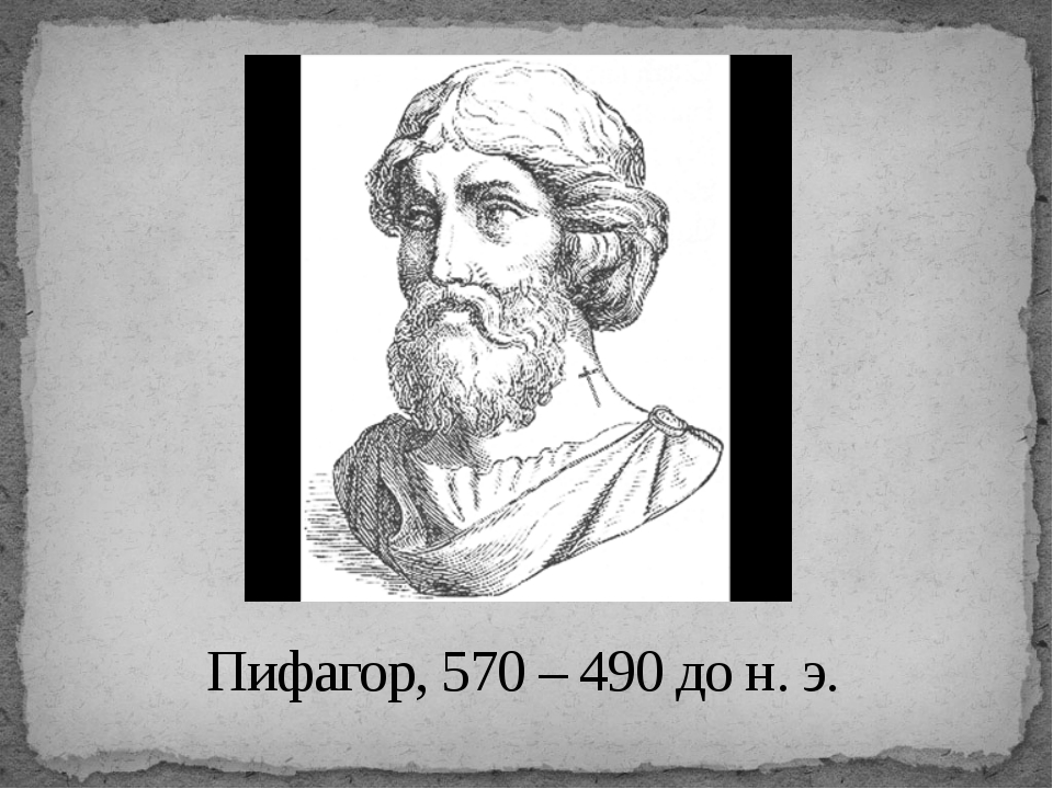 Пифагор, 570 – 490 до н. э.