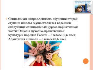 Социальная направленность обучения второй ступени школы осуществляется веден