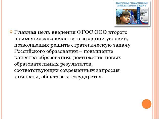 Главная цель введения ФГОС ООО второго поколения заключается в создании усло...