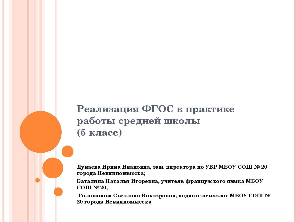 Реализация ФГОС в практике работы средней школы (5 класс) Дунаева Ирина Ивано...