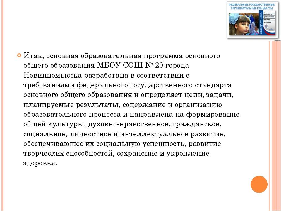 Итак, основная образовательная программа основного общего образования МБОУ С...