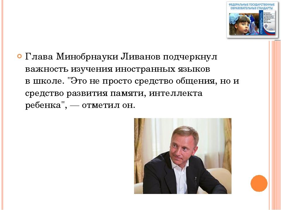 Глава Минобрнауки Ливанов подчеркнул важность изучения иностранных языков в...