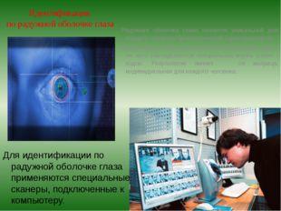 Идентификация по радужной оболочке глаза Для идентификации по радужной оболоч