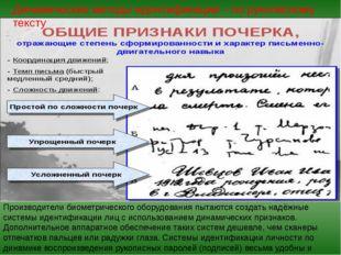 Динамические методы идентификации – по рукописному тексту Производители биоме