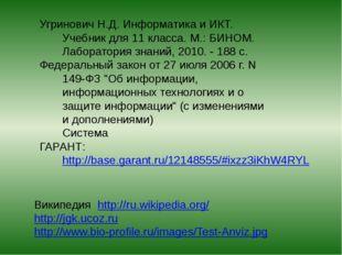 Угринович Н.Д. Информатика и ИКТ. Учебник для 11 класса. М.: БИНОМ. Лаборатор