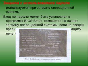 Защита с использованием пароля используется при загрузке операционной системы