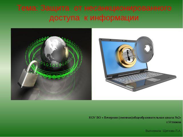 Тема: Защита от несанкционированного доступа к информации КОУ ВО « Вечерняя (...