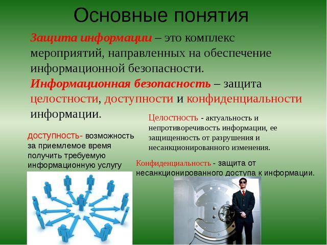 Основные понятия Защита информации – это комплекс мероприятий, направленных н...