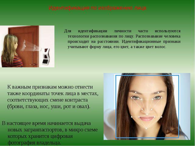 Идентификация по изображению лица Для идентификации личности часто используют...