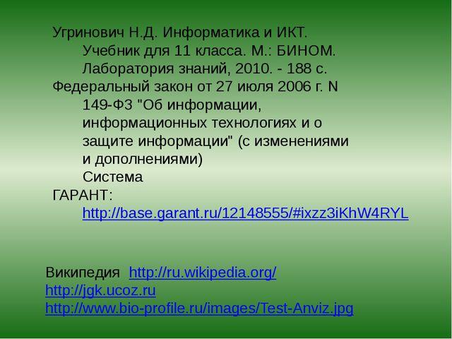 Угринович Н.Д. Информатика и ИКТ. Учебник для 11 класса. М.: БИНОМ. Лаборатор...
