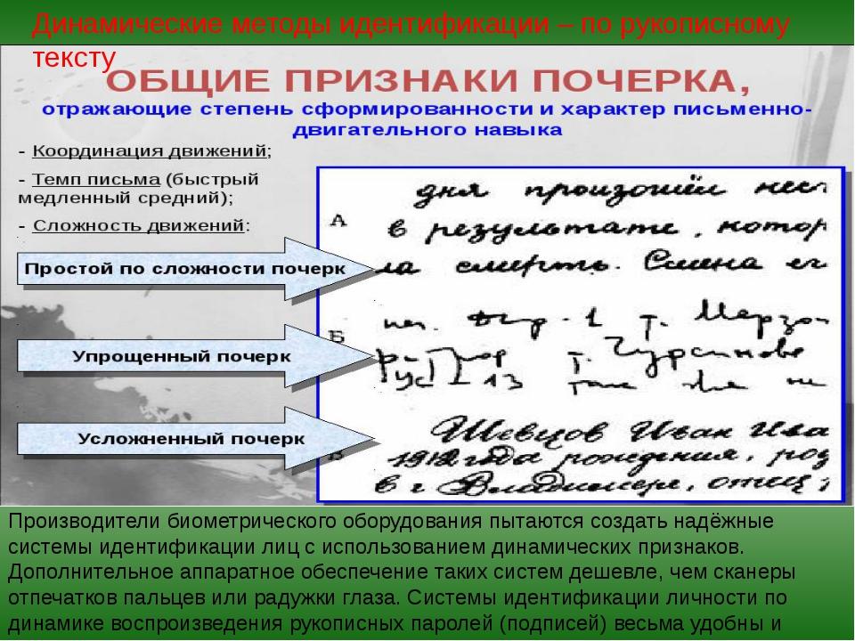 Динамические методы идентификации – по рукописному тексту Производители биоме...