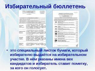 Избирательный бюллетень это специальный листок бумаги, который избирателю выд