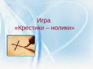 Игра «Крестики – нолики»