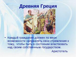 Древняя Греция Каждый гражданин должен по мере возможности направлять свои ст