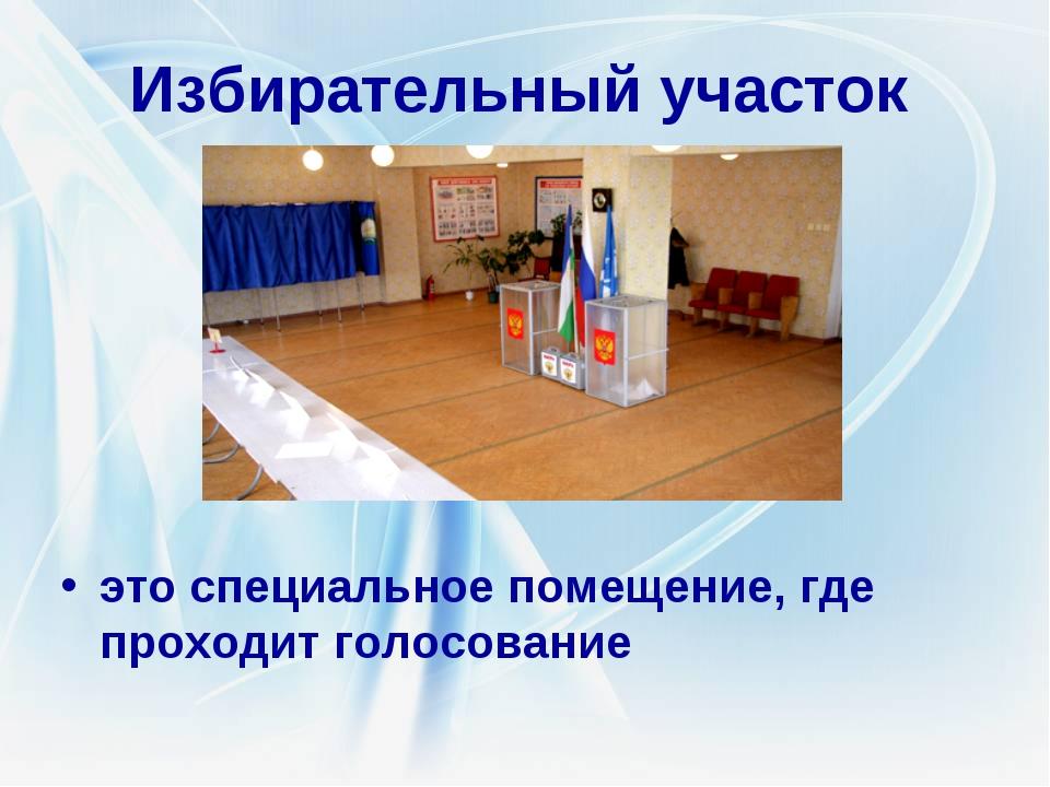 Избирательный участок это специальное помещение, где проходит голосование