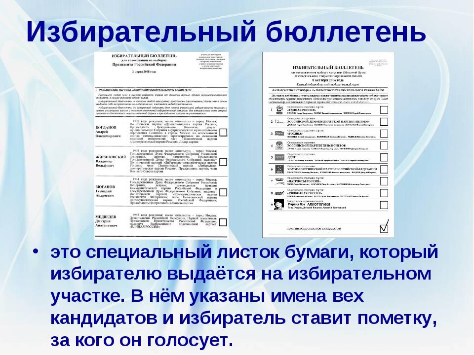 Избирательный бюллетень это специальный листок бумаги, который избирателю выд...