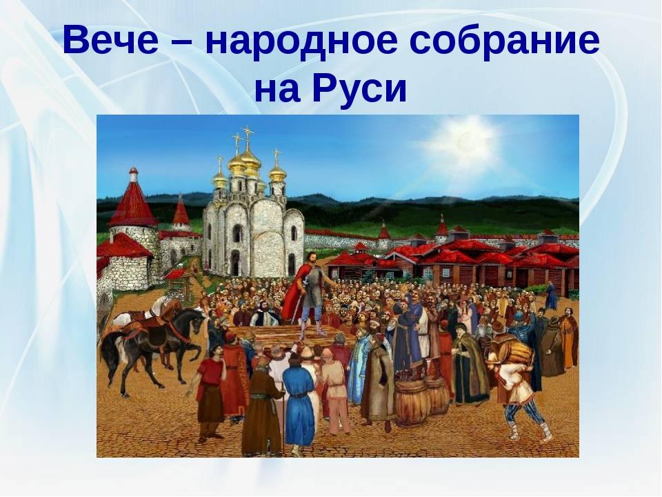 Вече – народное собрание на Руси