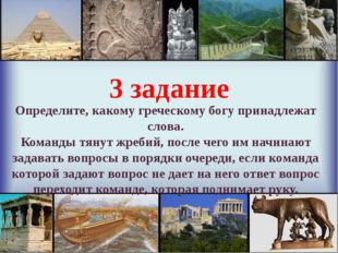 3 задание Определите, какому греческому богу принадлежат слова. Команды тяну