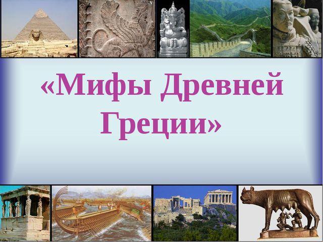 «Мифы Древней Греции»