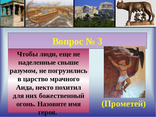 Вопрос № 3 Чтобы люди, еще не наделенные свыше разумом, не погрузились в цар...