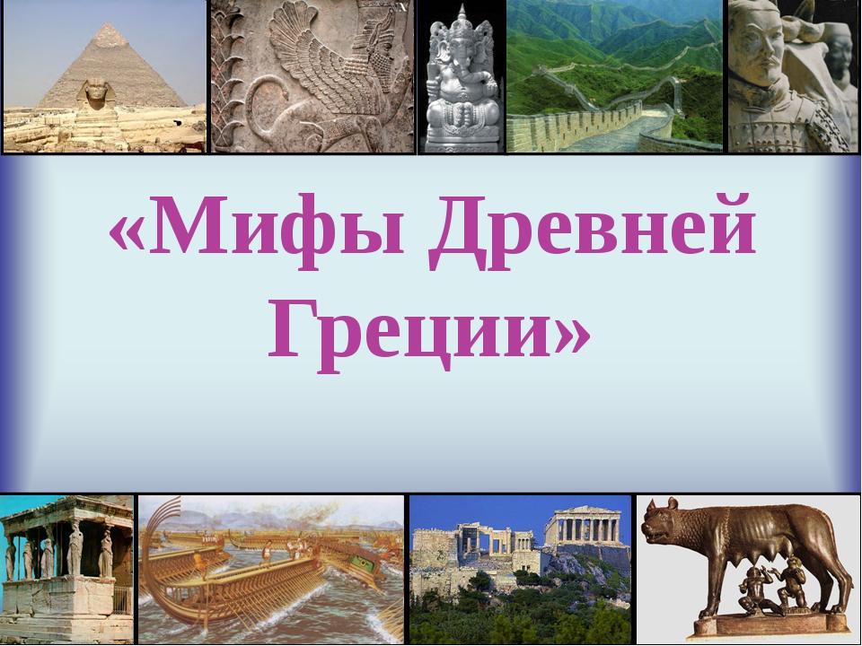 12 подвигов геракла краткое содержание русская