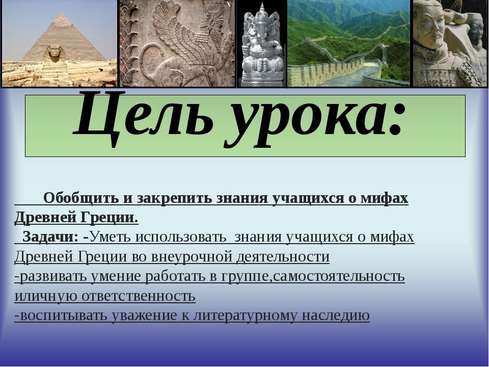 Цель урока: Обобщить и закрепить знания учащихся о мифах Древней Греции. За...