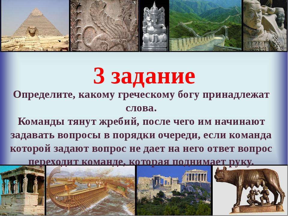 3 задание Определите, какому греческому богу принадлежат слова. Команды тяну...