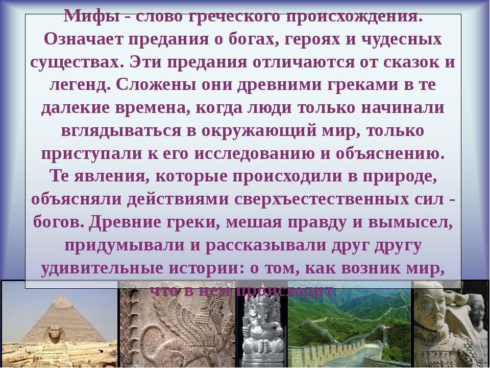 Мифы - слово греческого происхождения. Означает предания о богах, героях и ч...