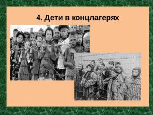 4. Дети в концлагерях