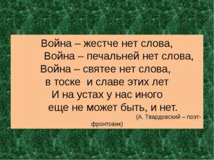 Война – жестче нет слова, Война – печальней нет слова, Война – святее нет сл