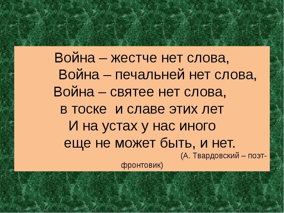 Война – жестче нет слова, Война – печальней нет слова, Война – святее нет сл...