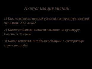 Актуализация знаний 1) Как называют период русской литературы первой половины