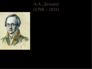 А.А. Дельвиг (1798 – 1831) Родился Антон Антонович Дельвиг 6 августа 1798 год