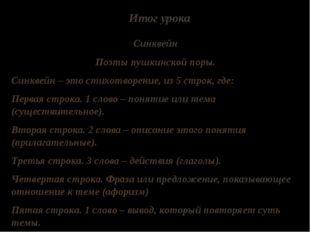 Итог урока Синквейн Поэты пушкинской поры. Синквейн – это стихотворение, из 5