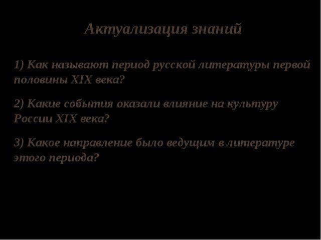 Актуализация знаний 1) Как называют период русской литературы первой половины...
