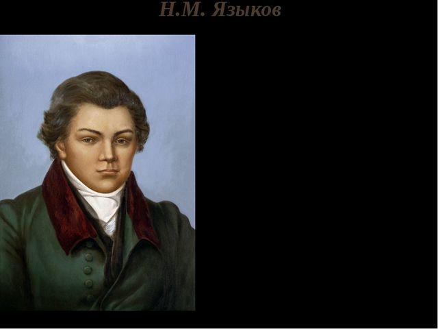 Н.М. Языков Языков родился в Симбирске 4 марта 1803 года. Его отец, Михаил Пе...