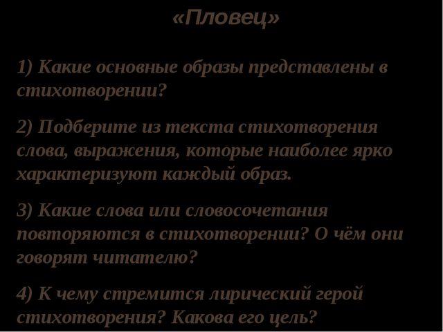 «Пловец» 1) Какие основные образы представлены в стихотворении? 2) Подберите...