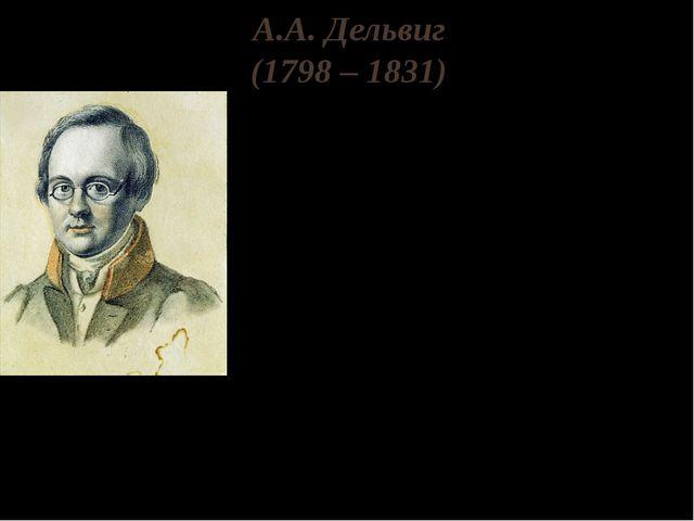 А.А. Дельвиг (1798 – 1831) Родился Антон Антонович Дельвиг 6 августа 1798 год...