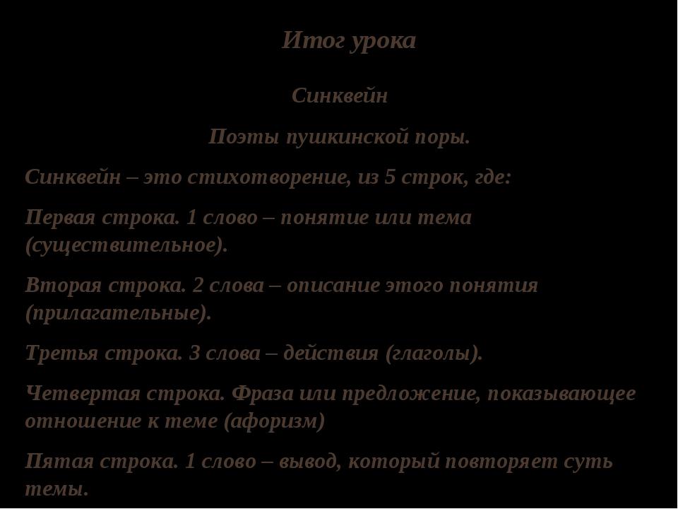 Итог урока Синквейн Поэты пушкинской поры. Синквейн – это стихотворение, из 5...