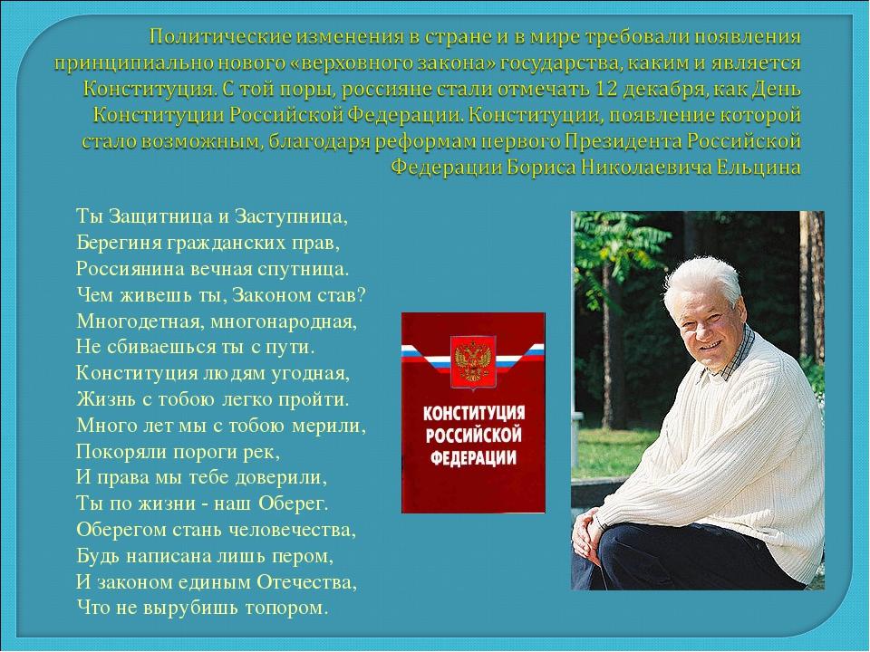 Ты Защитница и Заступница, Берегиня гражданских прав, Россиянина вечная спутн...