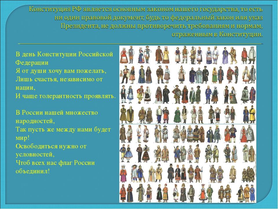 В день Конституции Российской Федерации Я от души хочу вам пожелать, Лишь сча...