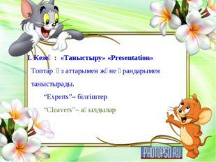 I. Кезең: «Таныстыру» «Presentation» Топтар өз аттарымен және ұрандарымен тан