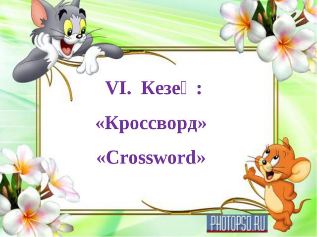 VI. Кезең: «Кроссворд» «Crossword»