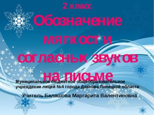 Русский язык 2 класс Обозначение мягкости согласных звуков на письме Учитель
