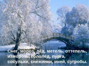 Снег, мороз, лёд, метель, оттепель, изморозь, гололёд, пурга, сосульки, снежи