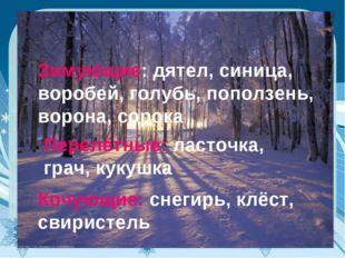 Зимующие: дятел, синица, воробей, голубь, поползень, ворона, сорока Перелётны