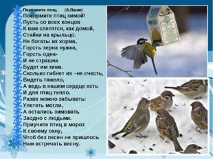 Покормите птиц.(А.Яшин) Покормите птиц зимой! Пусть со всех концов К ва