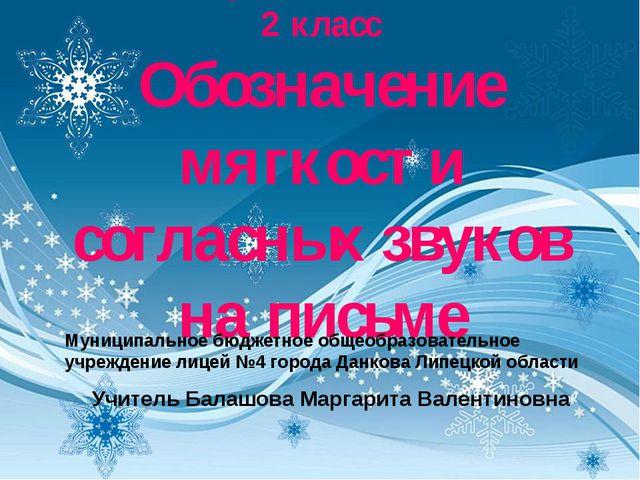 Русский язык 2 класс Обозначение мягкости согласных звуков на письме Учитель...