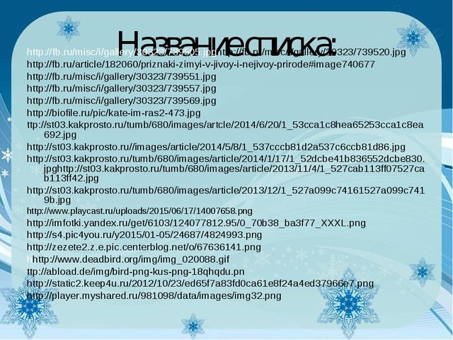 Название списка: http://fb.ru/misc/i/gallery/30323/739505.jpghttp://fb.ru/mis...